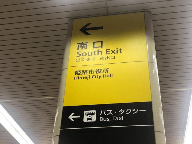 姫路駅【中央口】を出た後左折し、南口方面へお進み下さい。