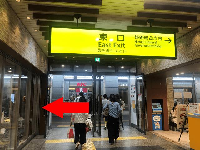 姫路駅東口出口を出た後直進、ケンタッキーフライド チキンが見えたら左の方向にお進みください。
