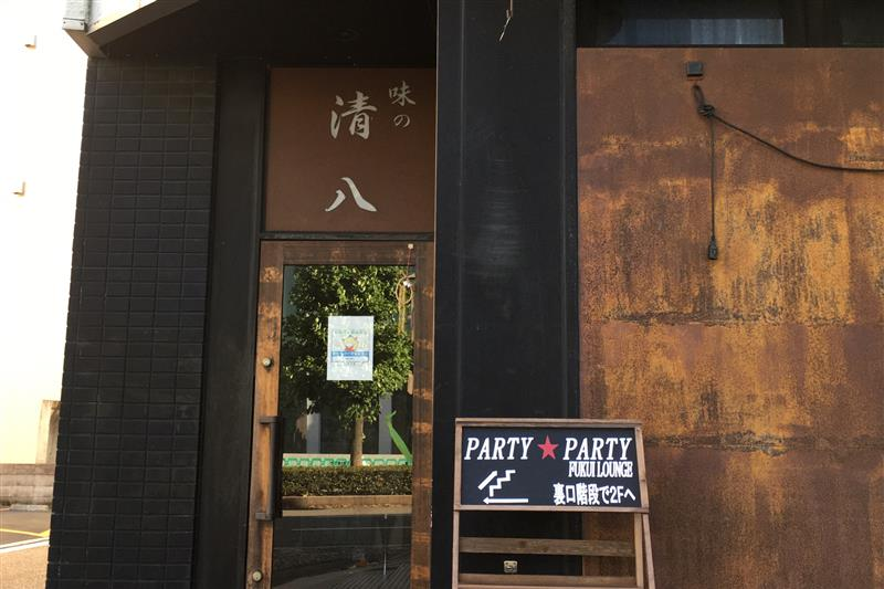 大名町の交差点を越えてすぐ左手に味の清八さんが見えてきます。 そこの2階が福井ラウンジでございます。裏の階段でお上がりください。