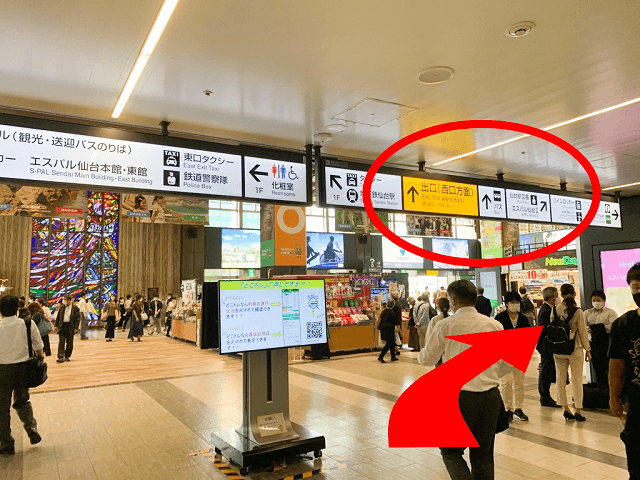 仙台駅「西口改札」を出て、{red}エスパル仙台Ⅱ方面{/red}へ進んでください。