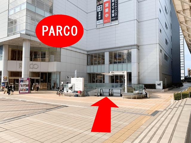 外へ出ると、左手にPARCOがあります。{red}PARCO前にある下りエスカレーターで1階{/red}へ下りてください。