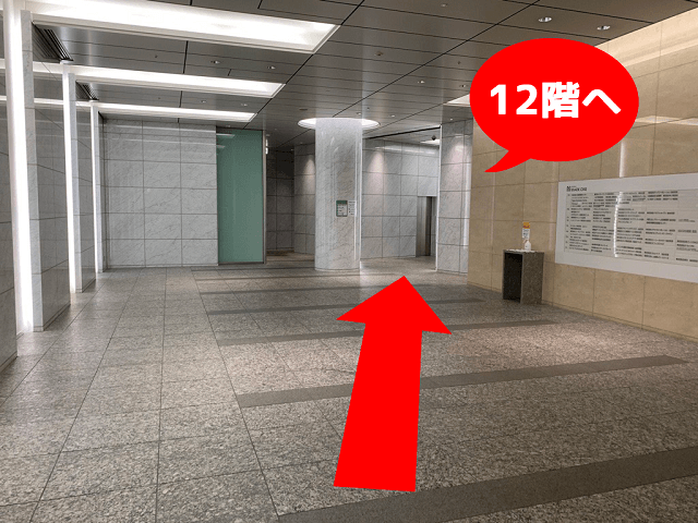 エレベーターホール{red}右手奥のエレベーターで12階{/red}が会場でございます。