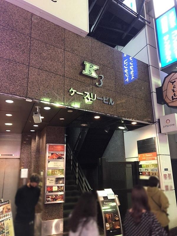 新宿東口に出ると右手にビックカメラ、その並びにメガネスーパー、アディダスショップがあります。 メガネスーパーを正面に、右手のケースリービル7Fが会場です。