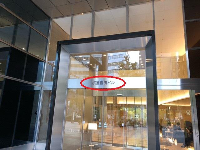 入口を入って左側にエレベーターがございますので、 そちらから17階へお越しください。