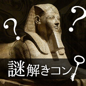 《謎解き脱出ゲーム♥》エジプトミイラの謎を解け!20代~の年下女性編