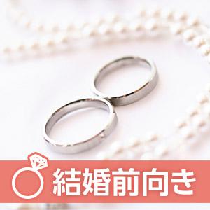 1年以内にプロポーズしたいorされたい❤結婚前向きな男女編
