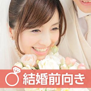 《20代で結婚したい女性》×《決断力のある男性》限定開催♡