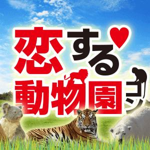 動物達が恋のキューピッドに♪恋する♥動物園コンin東山動物園
