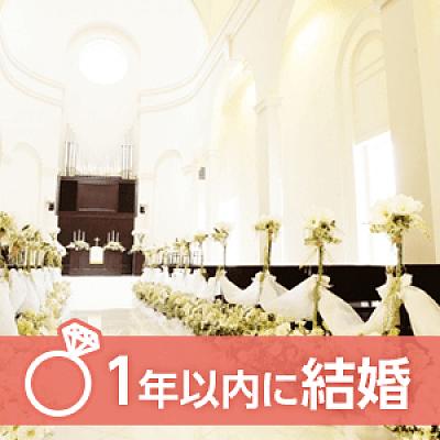 1年以内に結婚をお考えの方限定☆個室パーティー☆