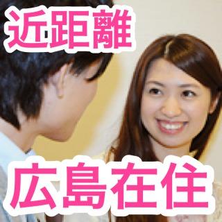 広島在住限定♪近距離婚活☆個室パーティー♪