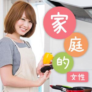 《45歳までの男性》×《料理が好きな家庭的な女性》限定企画♪