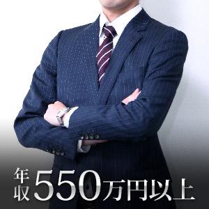 《年収550万円以上》+《気持ちを行動で示してくれる♥》男性編♪
