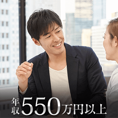 エリート男性限定《年収550万円以上》or《大手・上場企業勤務》