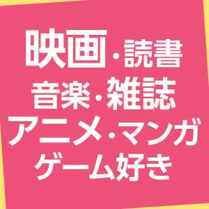 アニメ・マンガ好き男女♥オシャレも好きな《リア充オタク》男性編