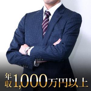 《年収1000万円以上》or《タワーマンション在住》男性限定!