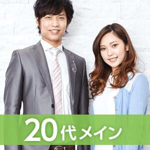 20代メイン♡『最近、宮城に来ました!』男女の恋活♡