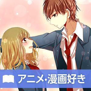 《見た目オタクっぽいと言われない》男女限定♡アニメ・マンガ好き編