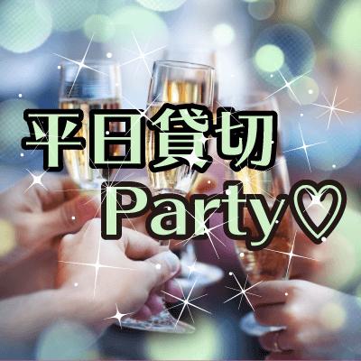 《MAX15対15☆プレミアム貸切Party》魅力的職業の男性限定編