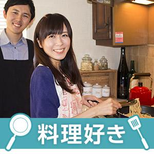 【アンダー31年下の料理好き女性】×【家事のお手伝いOKな年上男性】