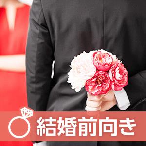 《公務員or年収550万円以上の男性》結婚を意識して出会いたい方編♪