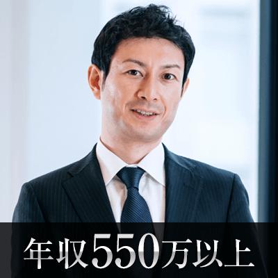 《年収550万円以上》or《MARCH以上&勤続2年以上》の男性