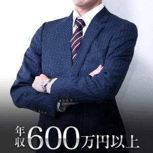 30代メイン♥年収600万円以上・大手・上場・商社・公務員男性編