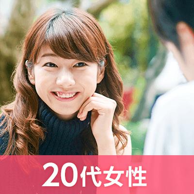 女性20歳~ほぼ全員初参加♥連絡先交換OK!で恋が広がる♥
