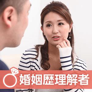 《年収550万円以上》&《レディーファースト》婚姻歴に理解のある方編