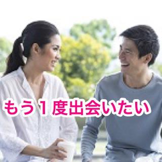 再婚&理解者 セカンドマリッジ☆個室パーティー
