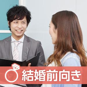 結婚前向きパーティー☆「将来の夢は愛妻家♡」という男性が大集合☆