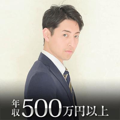 《年収500万円以上or公務員or上場・理系企業》エリート男性♡限定