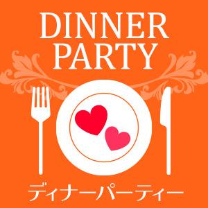 個室ディナー☆《将来は家事も育児も協力したい》イクメン候補の男性集合