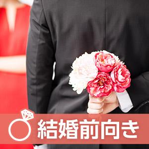 1年以内にプロポーズされたい女性限定☆個室パーティー ☆