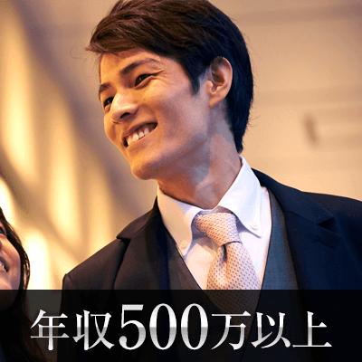 《年収500万円以上の男性》健康的で若く見える素敵なカレ♡集合