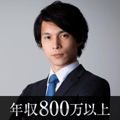 超ハイステータス男性【預貯金1,000万円↑、年収800万円↑など】