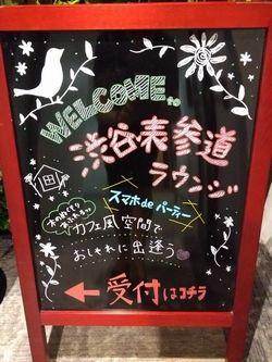 秋めく日に、渋谷でお話ししていかれませんか??