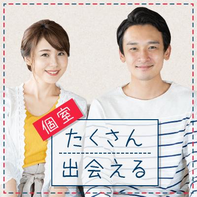 """婚活ビギナーの方、大歓迎です♥""""岡山県内最大級""""の""""個室婚活"""""""