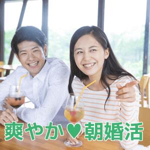 日曜朝活☆結婚前向きな方限定個室パーティー編