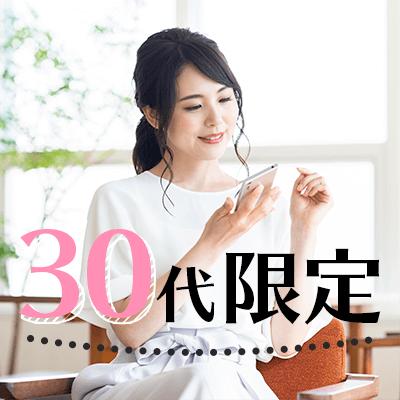 ノンスモーカー男女30代限定パーティー
