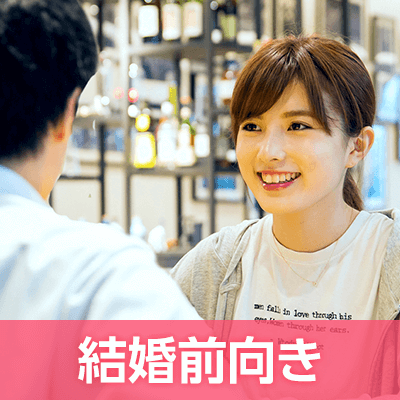 二年以内に結婚したい☆真剣交際希望の方のパーティー♬カップリング報告