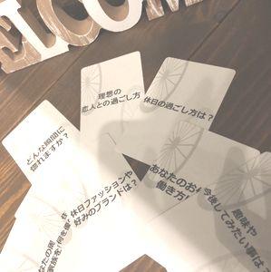 渋谷限定トークカードで盛り上がろう♪