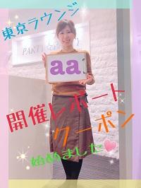 東京ラウンジ限定♡2三連休に使用できるクーポン発表してます!