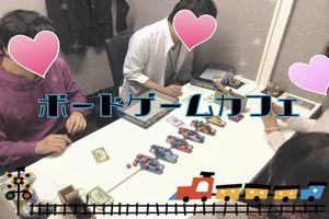 《ボードゲームカフェ》で気軽に出会える💕大人気パーティー!