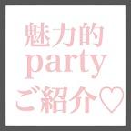 恵比寿アネックス プレミアムパーティーご紹介☆