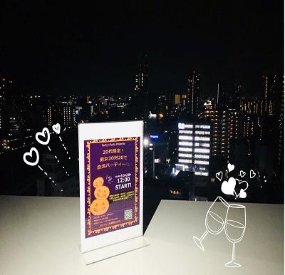 \大宮ラウンジ限定 ロマンチックな夜景/