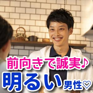 《社交的でとっても明るい♪笑顔溢れる男性編♡》in広島