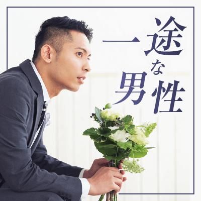 【一途な恋をしたい】♡【初婚&ノンスモーカー】男女
