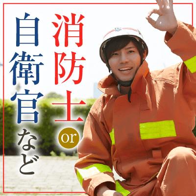 人気職業企画♪《警察官or消防士or自衛隊or高年収》男性限定♪