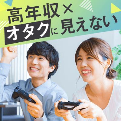 ゲーム・漫画・アニメ好きと題してカップル2組!