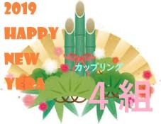 2019年1月4日(金)本日のPARTY☆